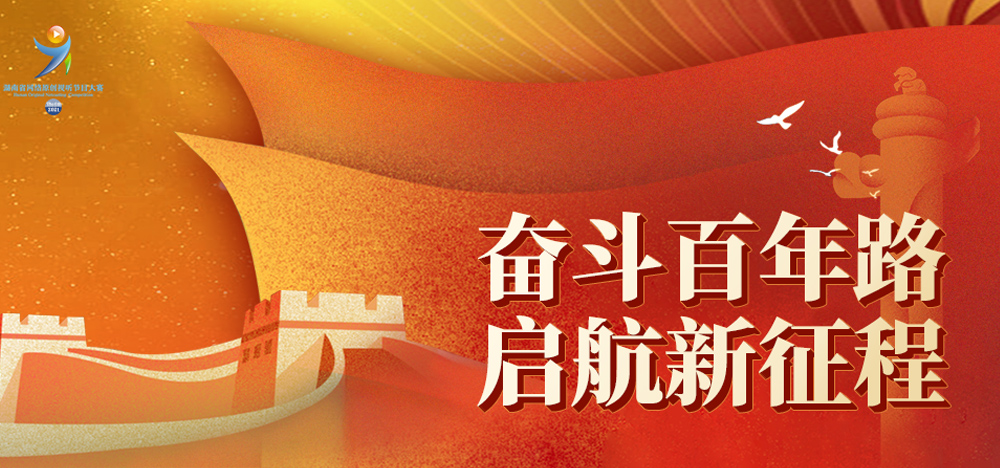 湖南省第六届网络原创视听节目大赛来了!